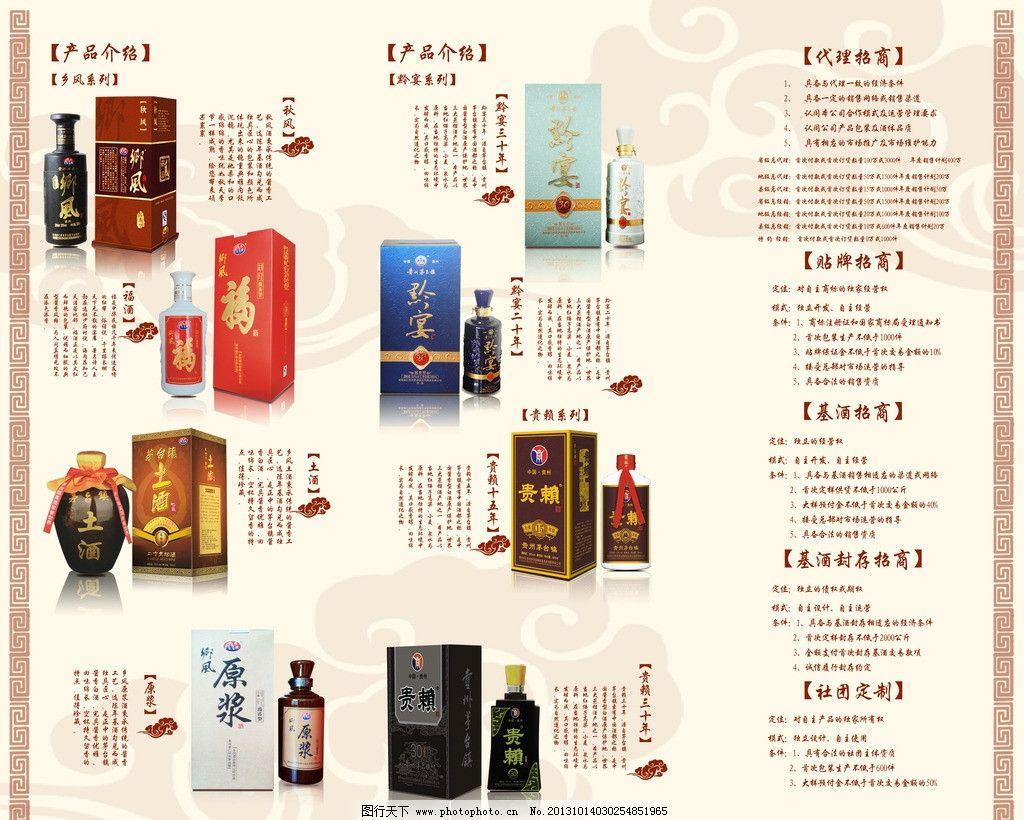白酒三折页宣传单 清爽 产品排版 三折页 宣传单 白酒宣传折页 dm宣传图片