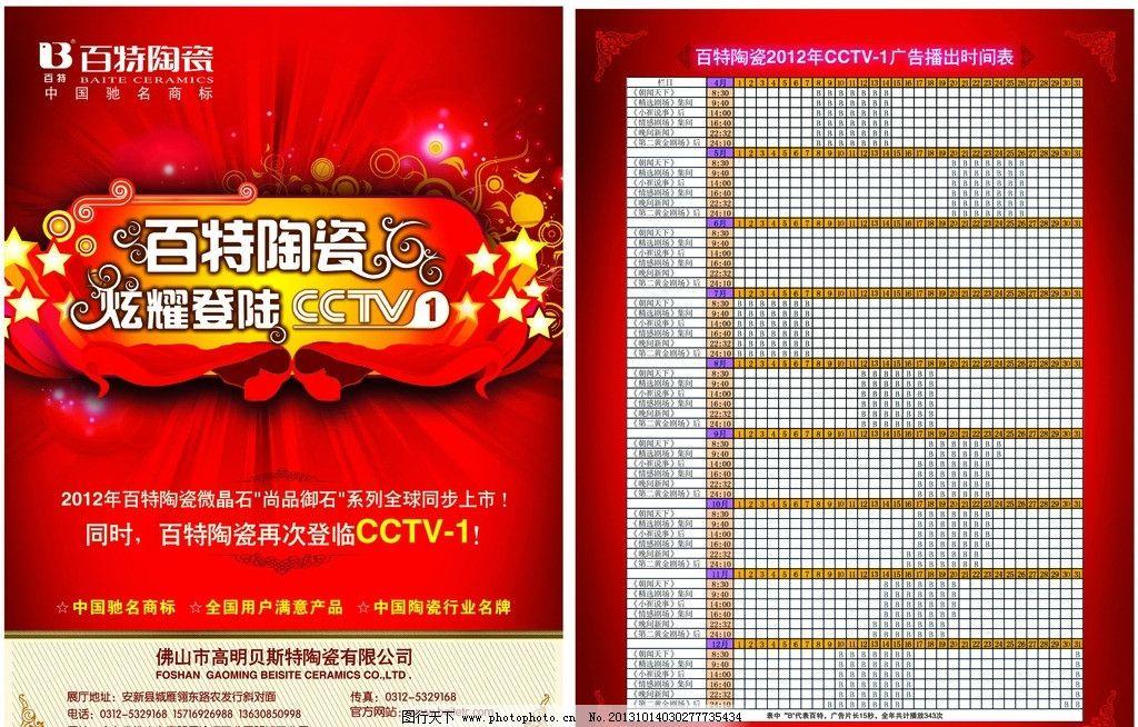 百特陶瓷彩页 百特瓷砖 红色 开业 陶瓷宣传 dm宣传单 广告设计模板