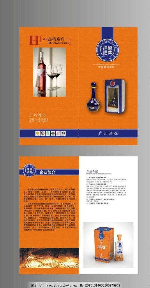 高档酒业传单 两折页 广告 广告设计 矢量