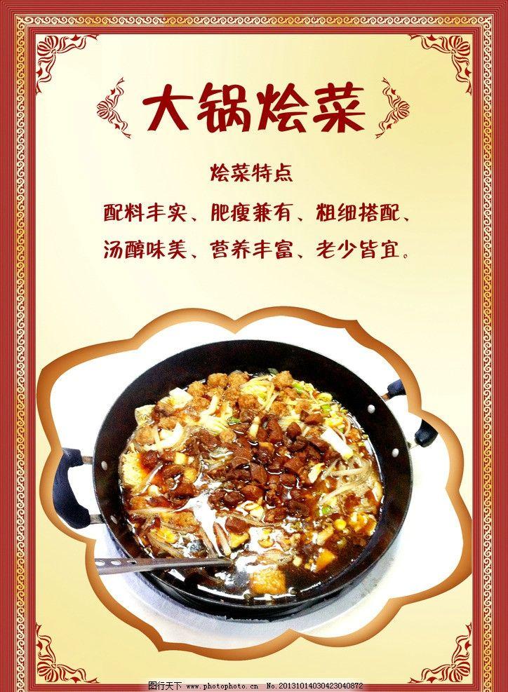 菜牌 中式边框 大烩菜 菜单 饭店 菜单菜谱 广告设计模板 源文件 72
