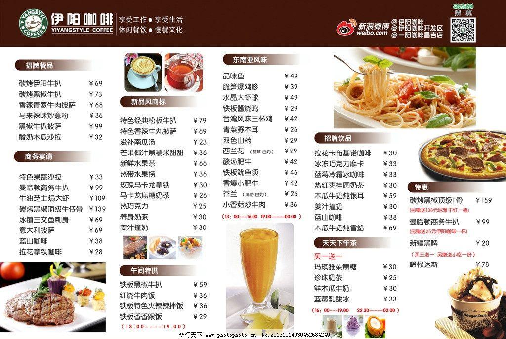西餐菜单 西餐 披萨 餐单 意面 时尚 菜单菜谱 广告设计模板 源文件