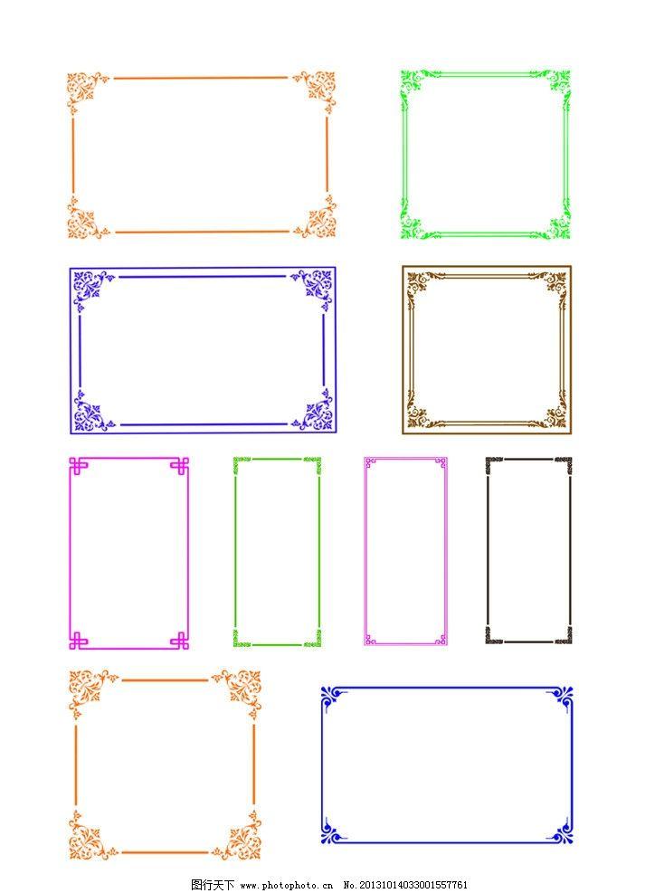 畫框 外框 花紋 紋路 彩紋 psd 圖框 psd分層素材 源文件 300dpi
