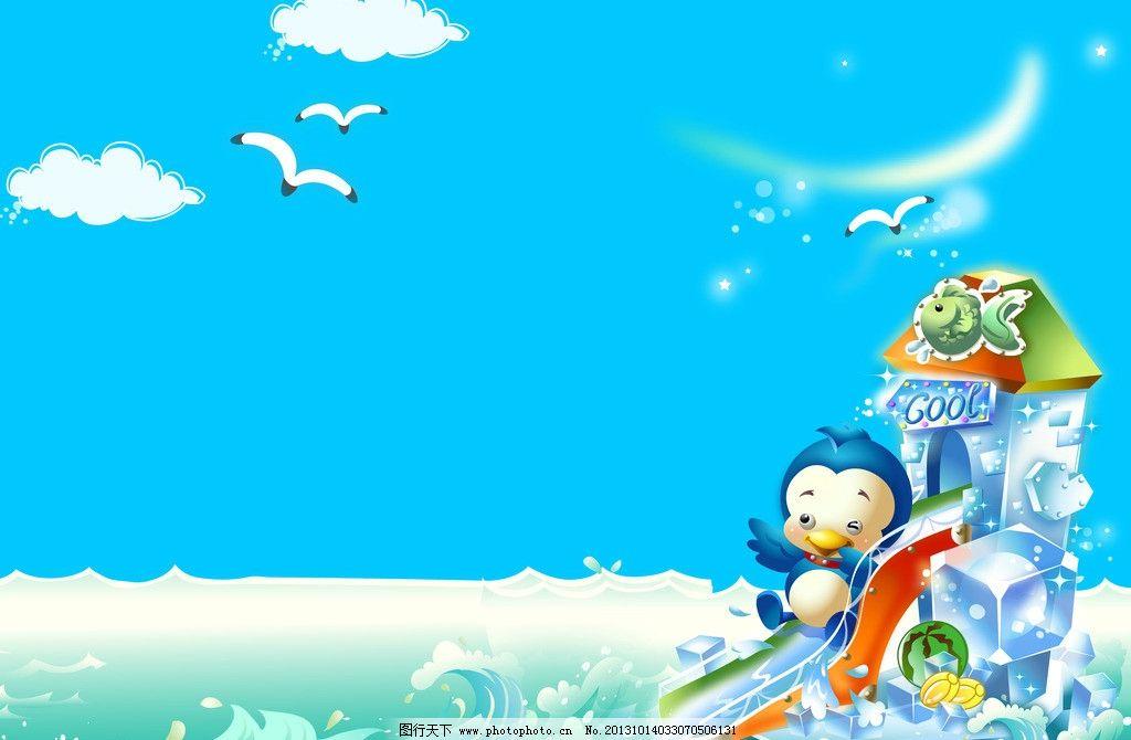 幼儿园背景模板下载 幼儿园素材 幼儿 蓝天白云 海水 卡通动物 冰爽