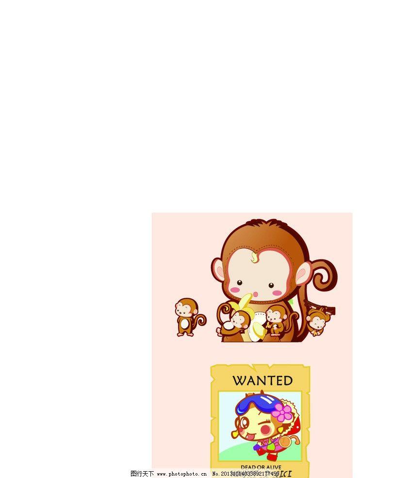 卡通动物 卡通画 小猴子 快乐的猴子 猴子的一家 猴子宝宝 可爱的猴子