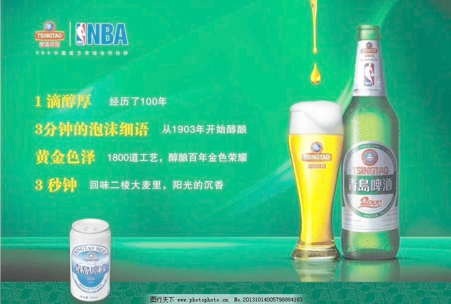 青岛啤酒 广告设计 啤酒瓶 素材图库 青岛啤酒矢量素材 青岛啤酒模板