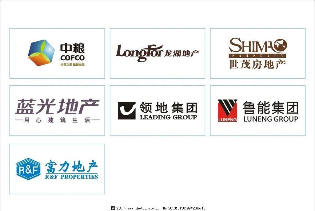 地产公司logo 中粮 龙湖地产 蓝光地产 富力地产 矢量 企业logo标志图片