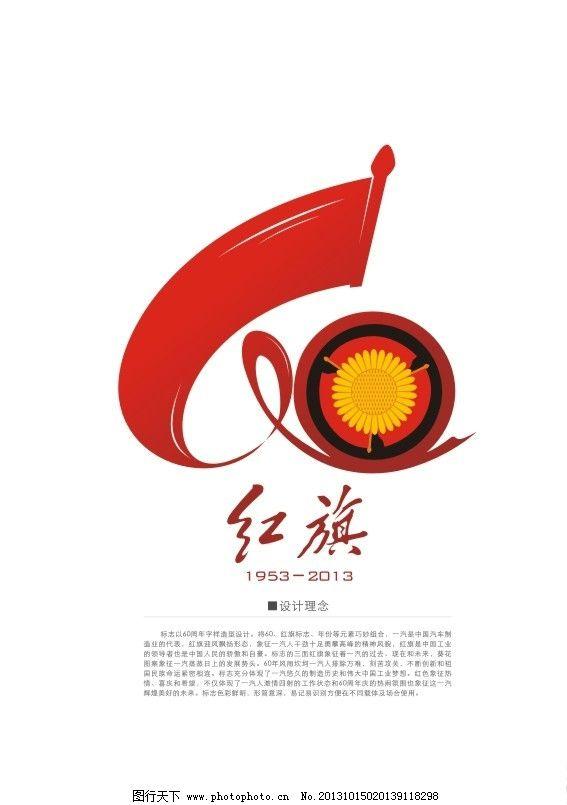 红旗logo设计图片欣赏