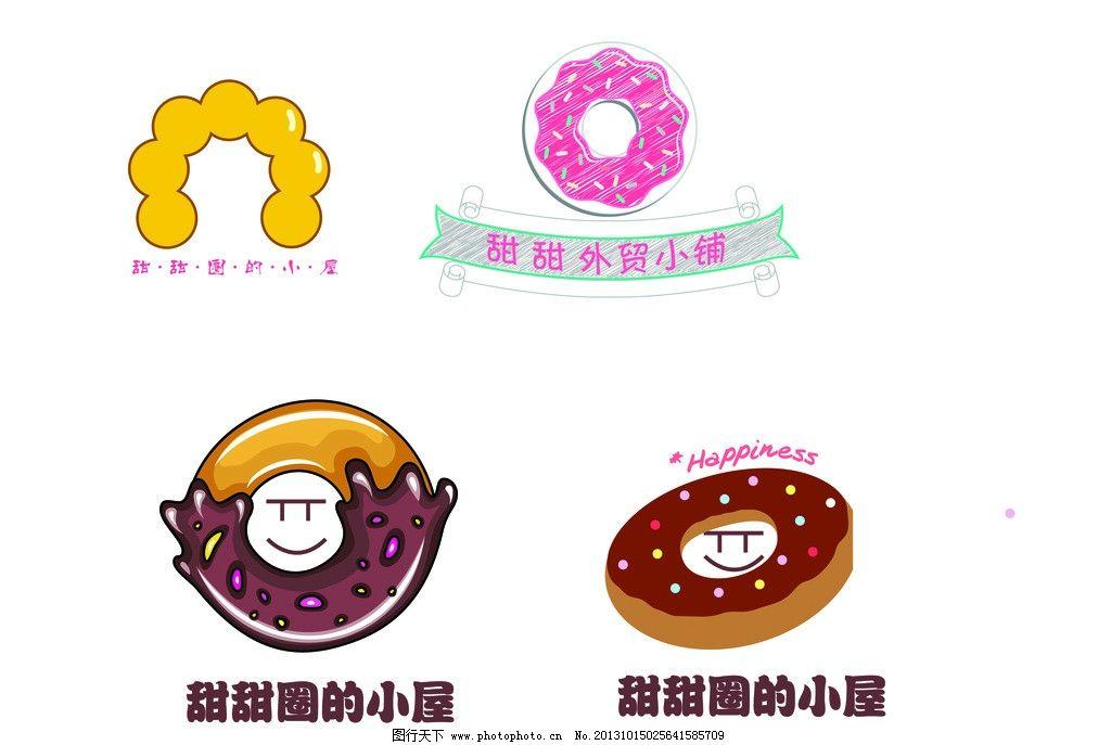 甜甜圈 甜甜圈食品屋 甜甜圈标志 儿童甜点 卡通画 矢量图片