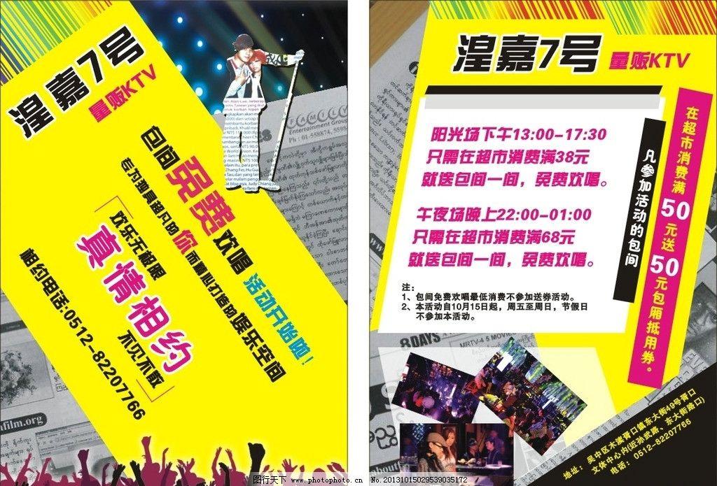 ktv 宣传单 麦克风 娱乐 霓虹灯 创意排版 广告设计 矢量 cdr