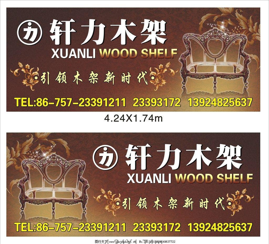 家具广告素材下载 家具广告模板下载 家具木架 欧式家具木架 广告设计