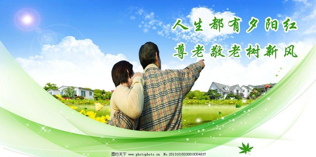 养老院宣传海报 社区 宣传 海报 敬老院 养老院宣传 海报设计 广告