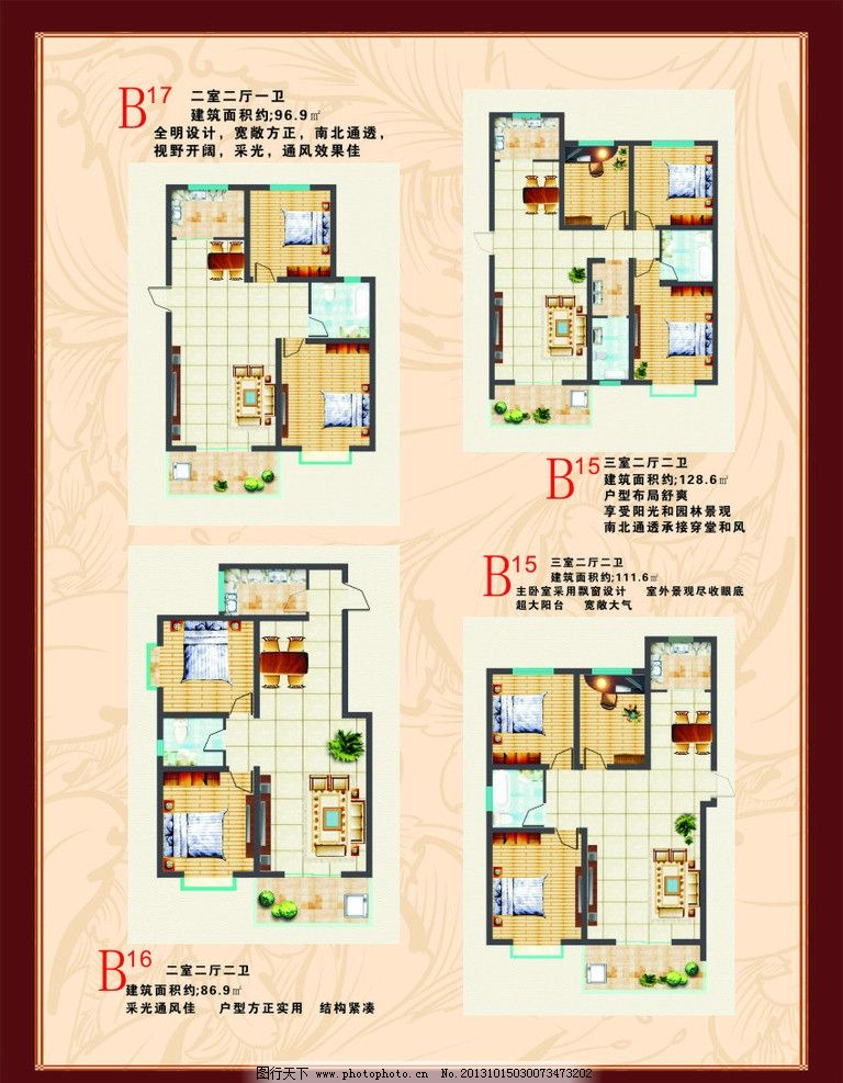 房地产展板 地产设计 房屋结构造型 立体平面图 住房鸟瞰图 海报设计