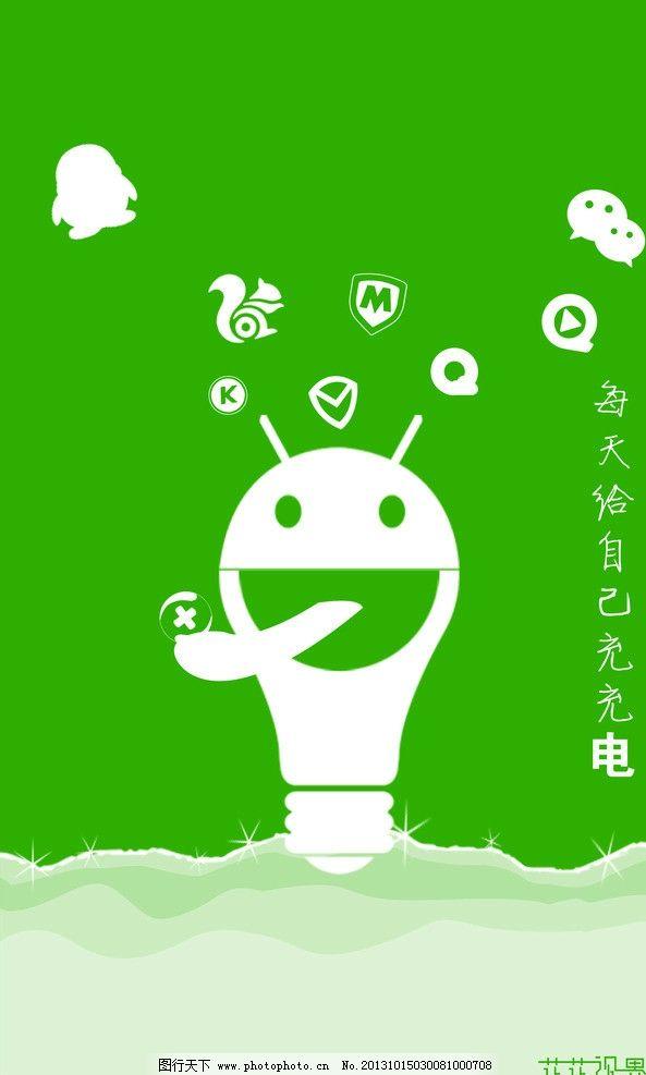 手机壁纸 手机图标 手机应用图标 手机锁屏壁纸 给自己充电 电灯泡