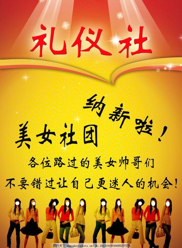 礼仪社 学校社团 礼仪海报 纳新 宣传海报 海报设计 广告设计模板 源