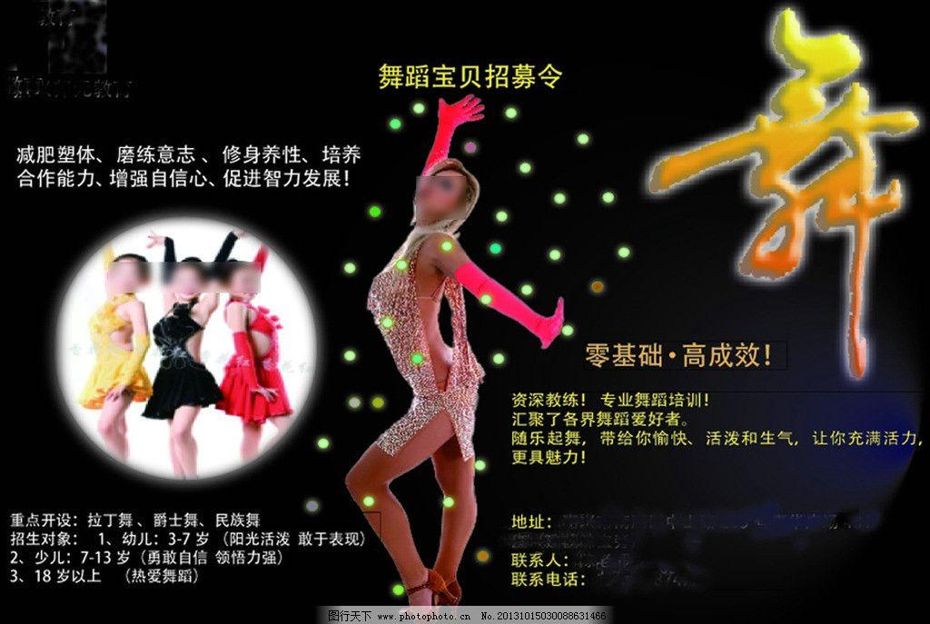 艺术培训 舞蹈培训 宣传单 艺术 黑色 海报 艺术学校 宣传画 海报设计