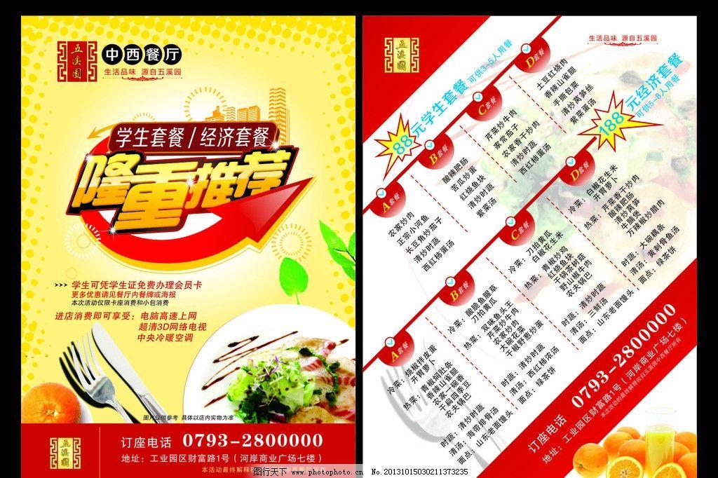 餐馆宣传单 餐厅宣传单 菜品 中西餐厅宣传单 中餐 促销 学生餐图片