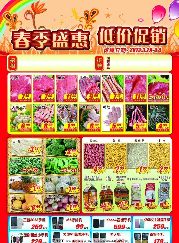 超市宣传单 盛惠 促销 肉类 蔬菜 水果 粮油 手机 价签 dm宣传单 广
