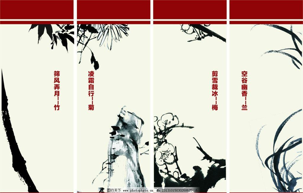 竹菊梅 兰图片
