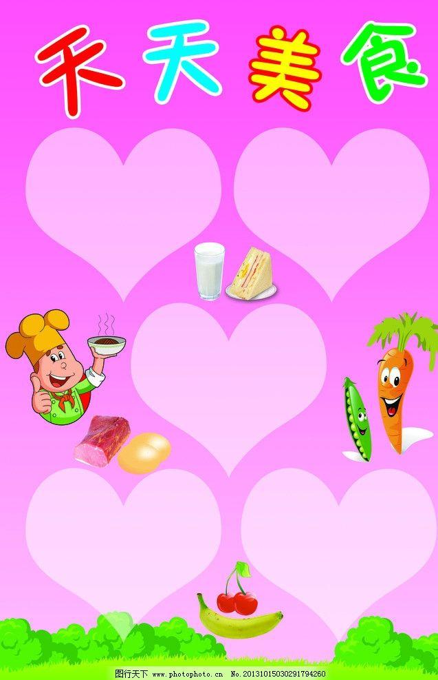 宣传栏 幼儿园 学校 学校展板 幼儿园展板 展板 美食 食谱 幼儿园食谱