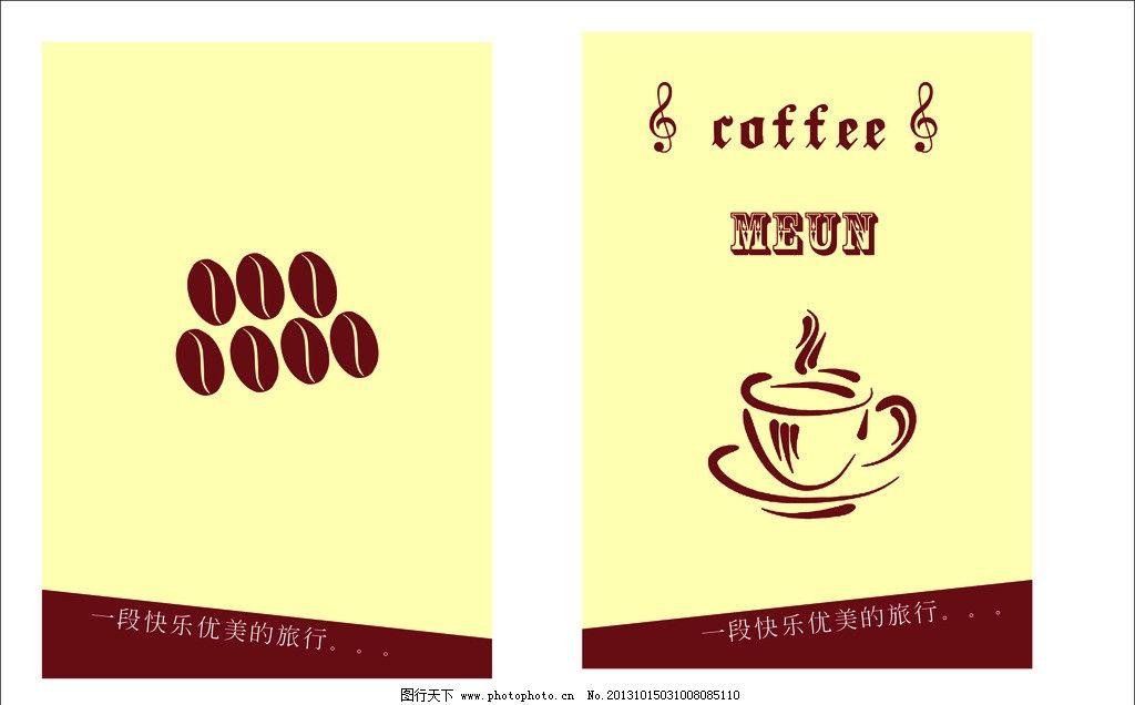 咖啡菜单封面图片