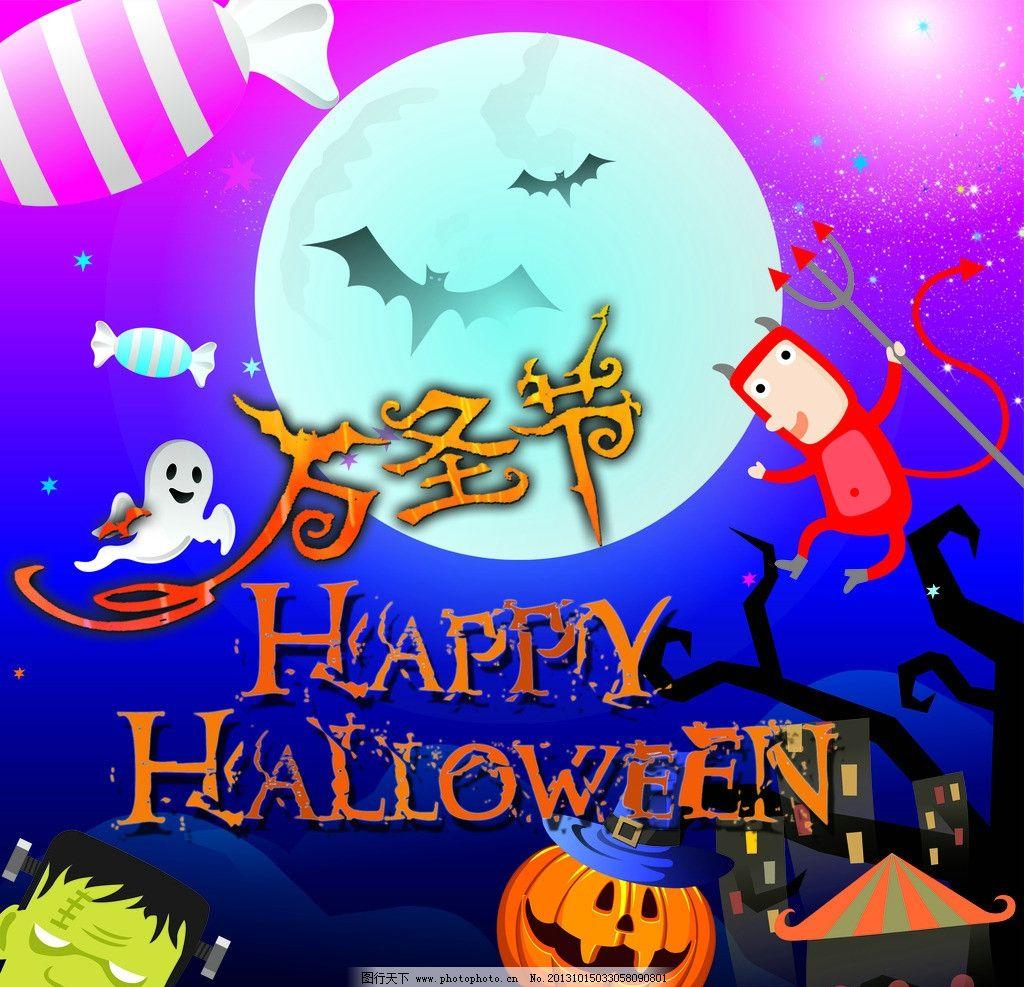 万圣节 鬼脸 南瓜 南瓜灯 恶魔 卡通 可爱 幽灵 糖果 树枝