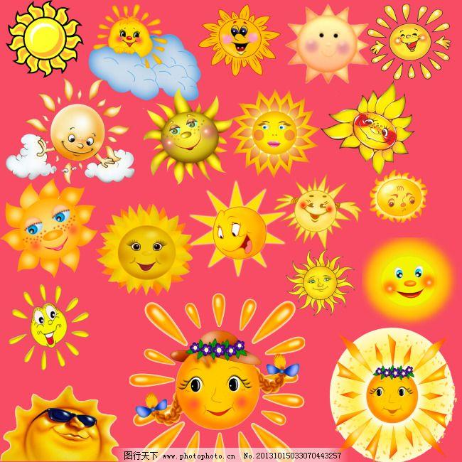 太阳表情psd素材 可爱 太阳公公 太阳图片 笑脸 卡能太阳