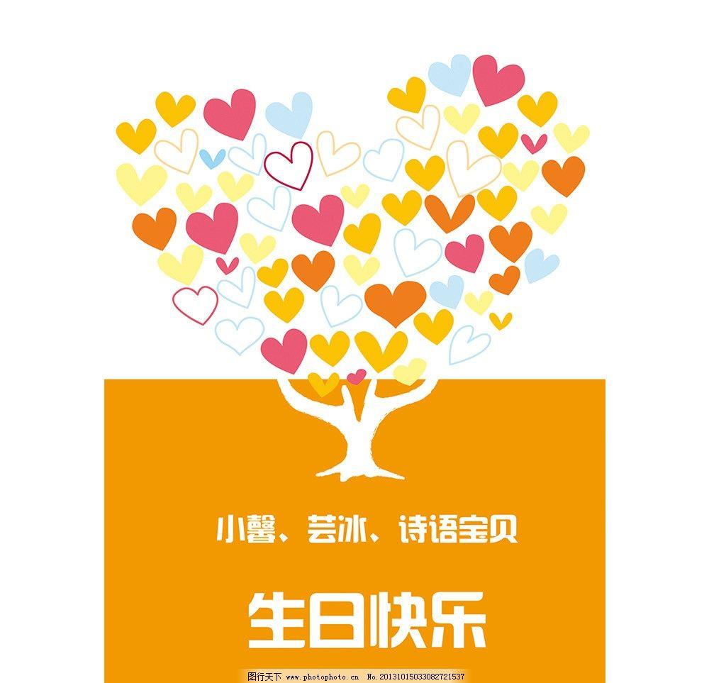生日签到树 生日 签到 心形 树 可爱 psd分层素材 源文件 180dpi psd