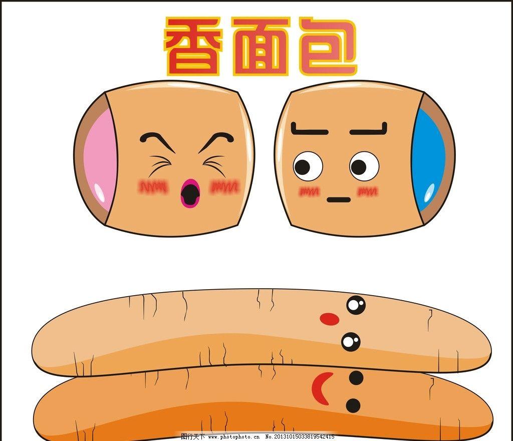 面包 卡通 香包 粮食 粗粮 食品 儿童素材 可爱面包 模版 可爱版