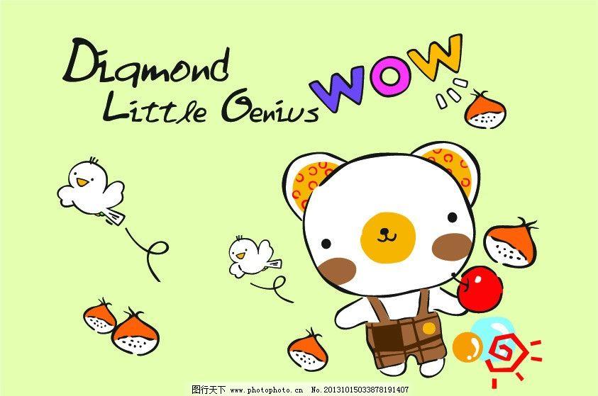 小熊 小熊矢量 卡通画 卡通动物 儿童插画 可爱的小熊 小鸟 苹果 栗子