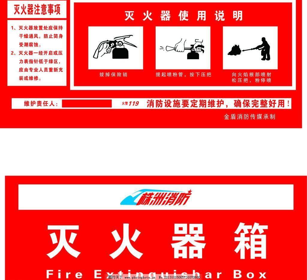 广告设计 航空宣传单 画册设计 环保宣传单 简洁 消防标识矢量素材