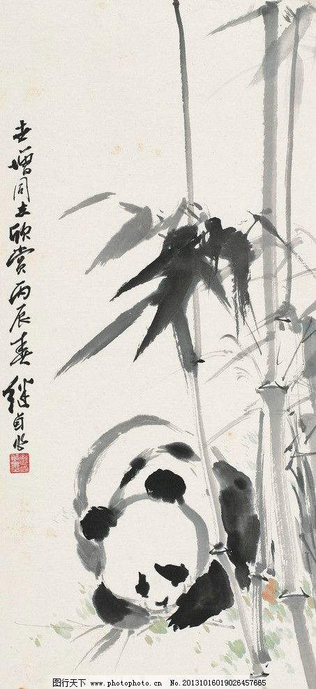 熊猫 刘继卣 大熊猫 竹子 国画 山水 中国画 绘画书法 文化艺术 设计