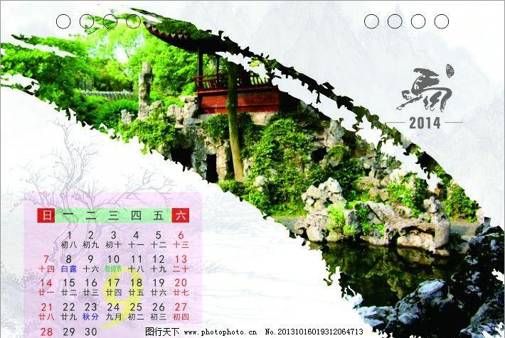 2014台历 九月 马年台历 风景画 苏州园林 九月日历 春节