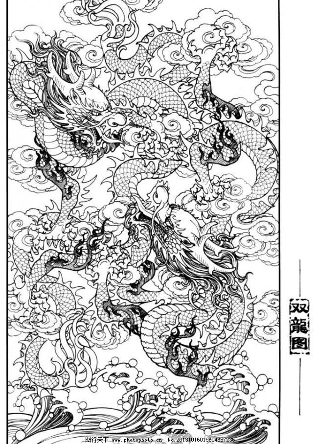 双龙图 白描 工笔画 黑白 绘画书法 文化艺术 线描 线条 陈金莺图片