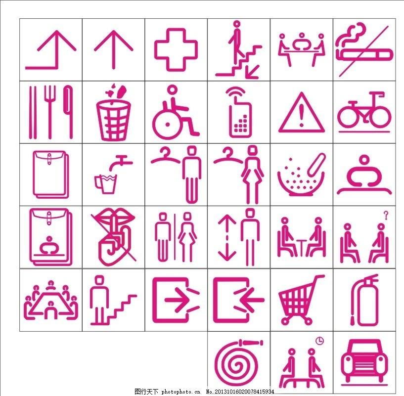 公共标示,图标 标识 男女更衣室 洗手间 自行车停放处