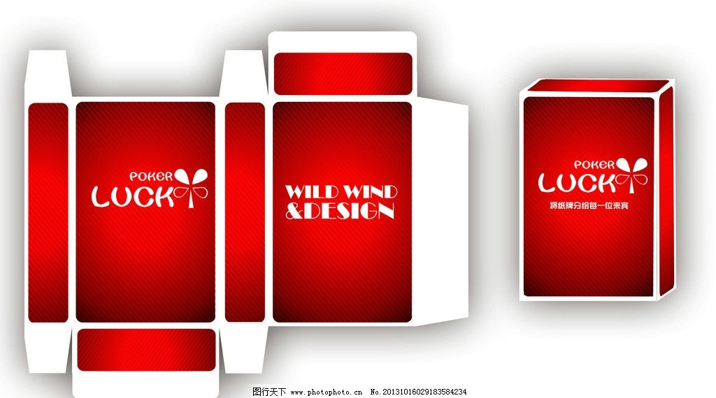 简约盒子设计 盒子展开图 盒子效果图 红色盒子 包装设计 红色包装