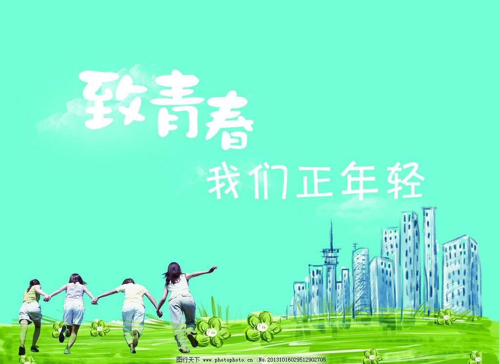 致青春 青春 健康 活跃 活力 房子 广告设计 矢量 ai图片