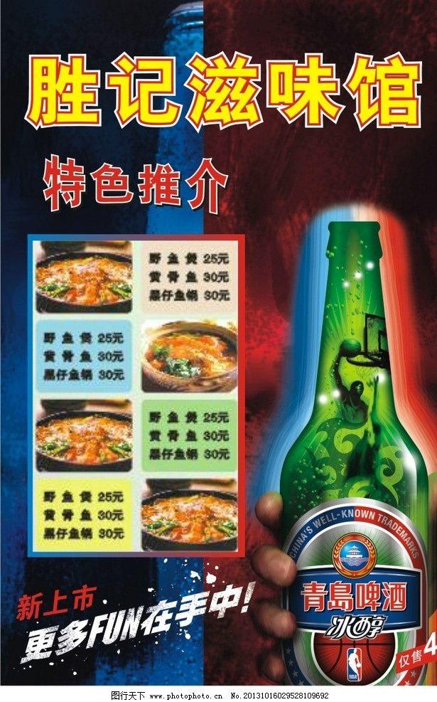 青岛啤酒 冰醇系列图片_设计案例_广告设计_图行天下