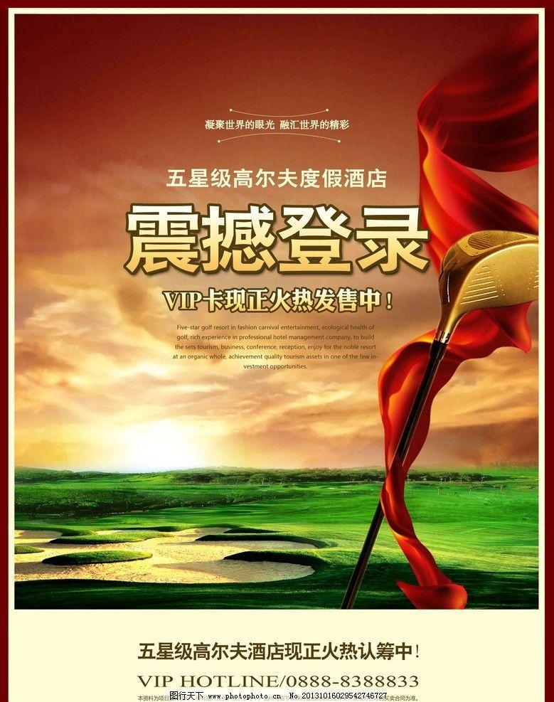 酒店登录报纸 地产 房地产 酒店 五星级 高尔夫 绿地 草地 球杆 红布