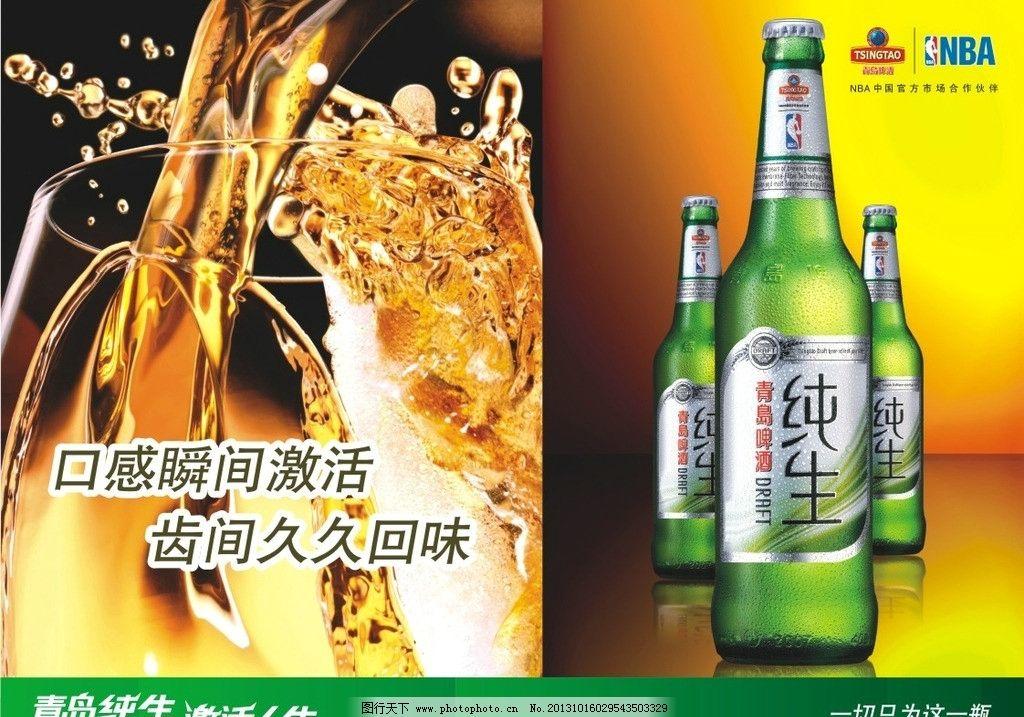 青岛纯生啤酒图片_设计案例_广告设计_图行天下图库