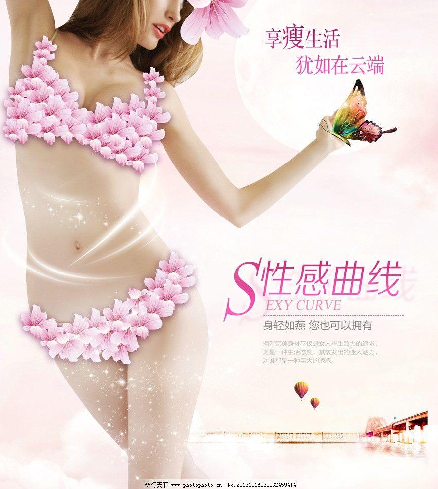 美容减肥海报背景