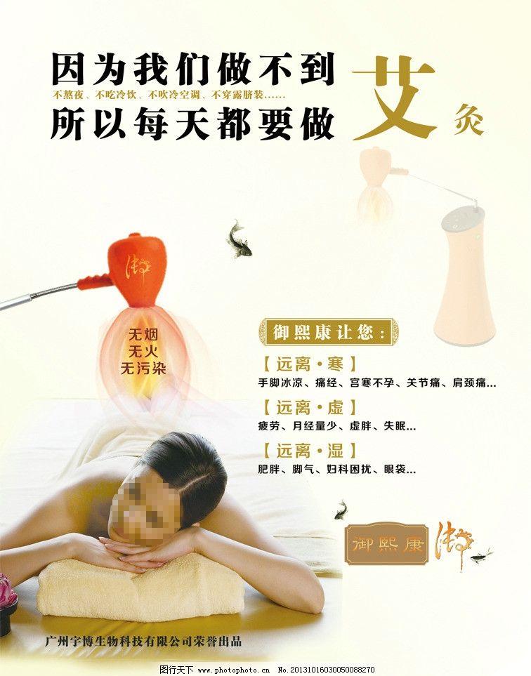 养生展架 中医养生 中国风 油画框 欧式风 艾灸展板 美容院展架素材下