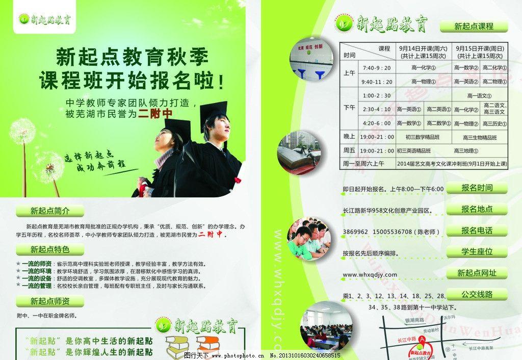 学校宣传单页图片_展板模板_广告设计_图行天下图库图片