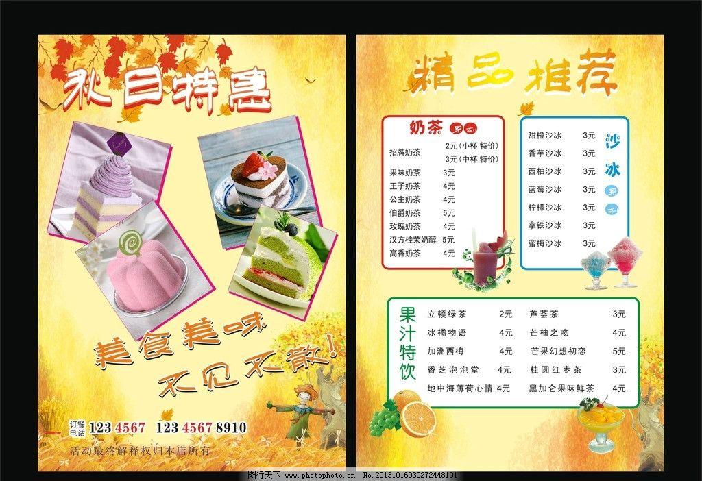 创意奶茶宣传单设计