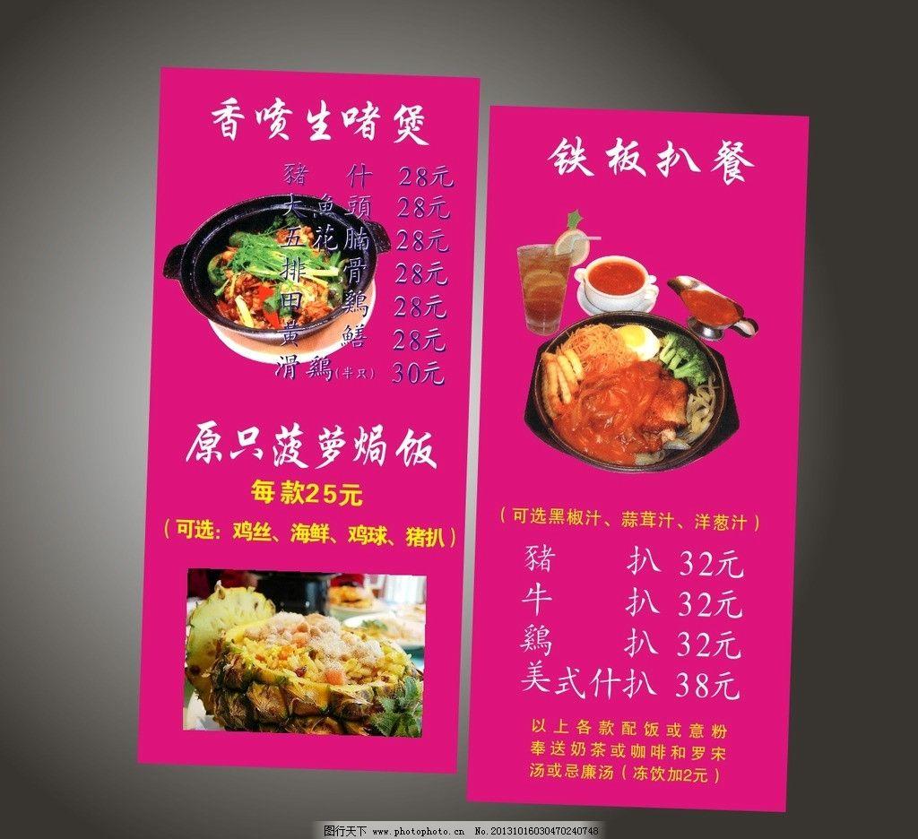 设计图库 广告设计 菜单菜谱    上传: 2013-10-12 大小: 3.