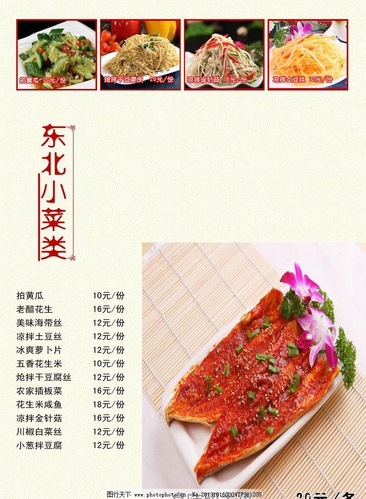 东北菜系 菜单 酒店菜单 美食 烧烤 夜市菜单 海鲜 主食 特色菜 菜单