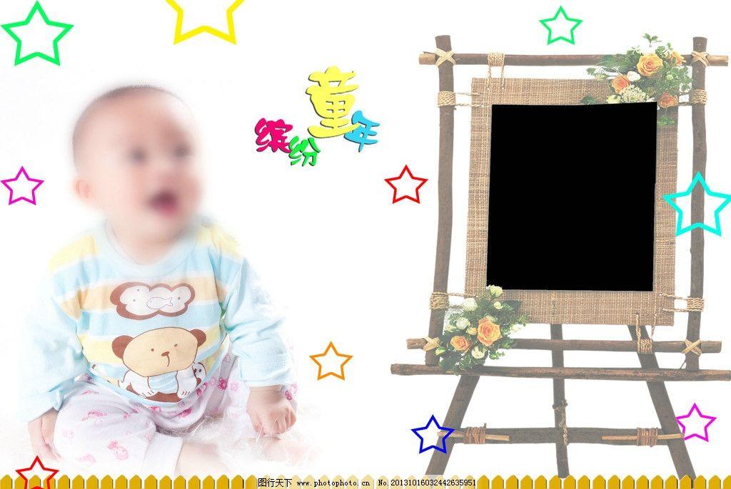 宝宝照模板图片