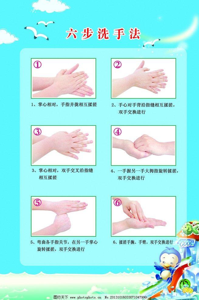 幼儿园六步洗手法图片