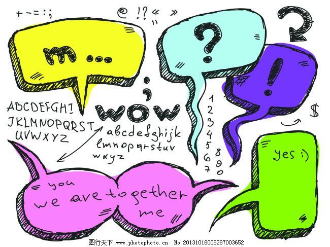 方框 方形 箭头 卡通 气泡 手绘 手绘对话框 图形 圆形 手绘对话框