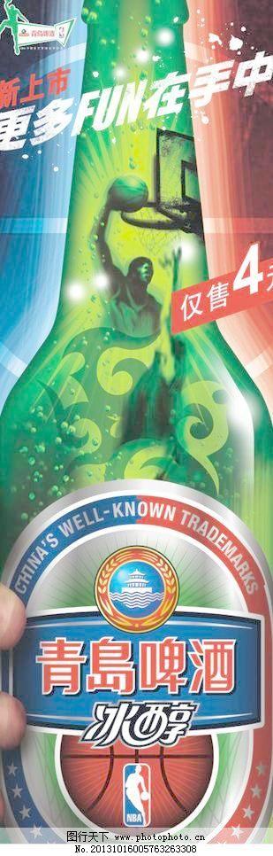 青岛啤酒冰醇系列图片
