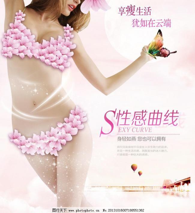 瘦身宣传海报背景图片
